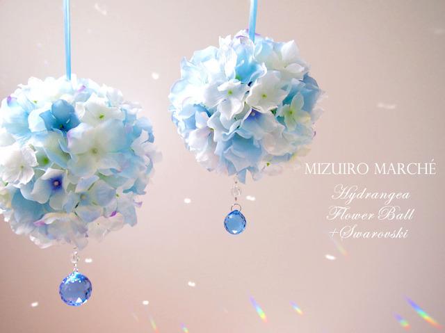【 残りわずか 】S・紫陽花フラワーボール + スワロフスキー  Blue × White