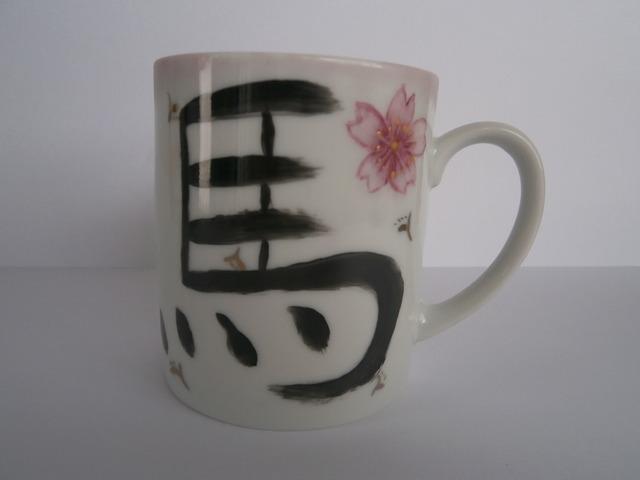 馬の字のマグカップ