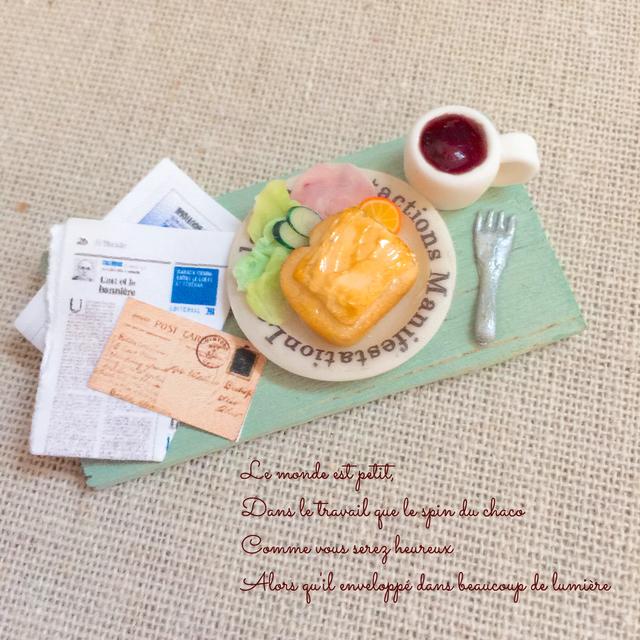ミニチュア チーズトーストセット