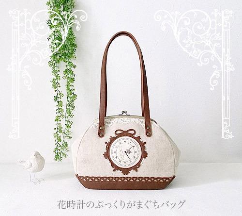 花時計のぷっくりがまぐちバッグ