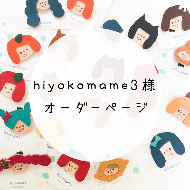 hiyokomame3様専用ページ