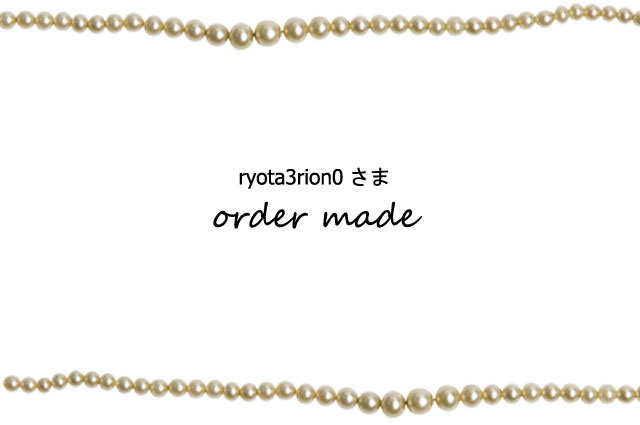 ryota3rion0さま order made
