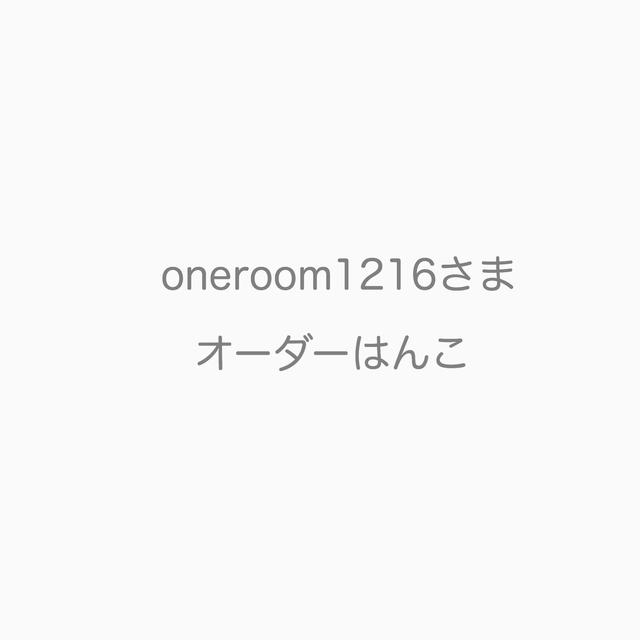 oneroom1216さま、オーダーはんこ