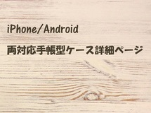 iPhone/Android両対応手帳型ケース詳細ページ