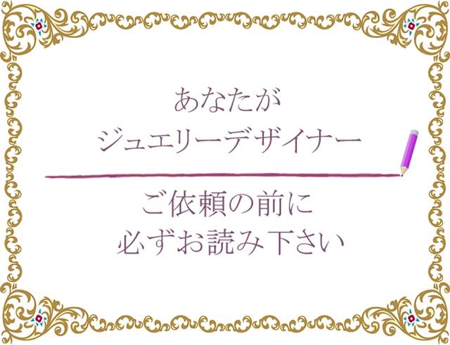あなたがデザイナー【オーダーメイドア...
