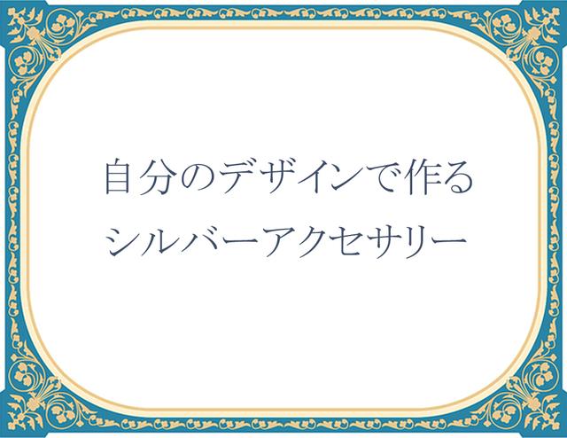 あなたがデザイナー【オリジナルオーダ...