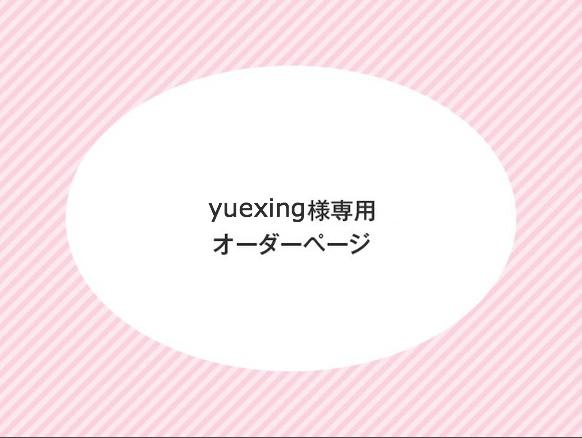 yuexing様専用オーダーページ