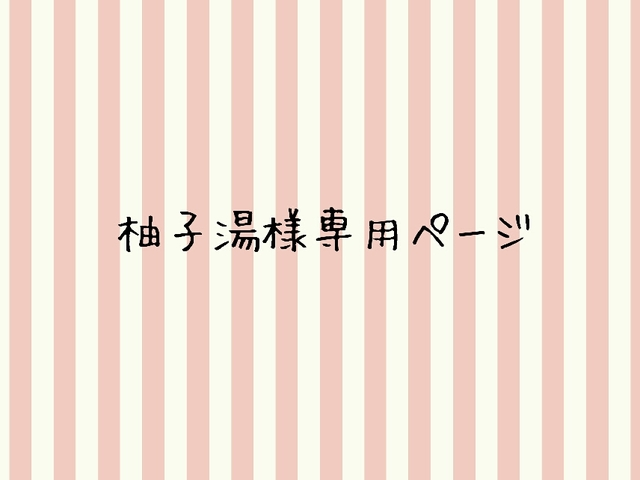 柚子湯様専用ページ