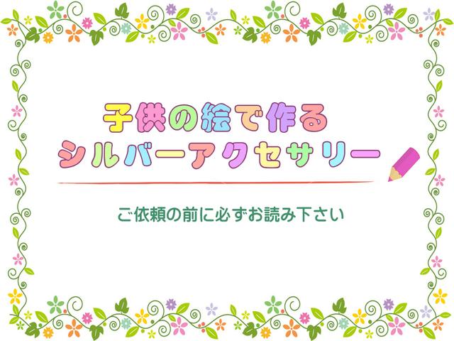 子供の絵で作るシルバーアクセサリー【...