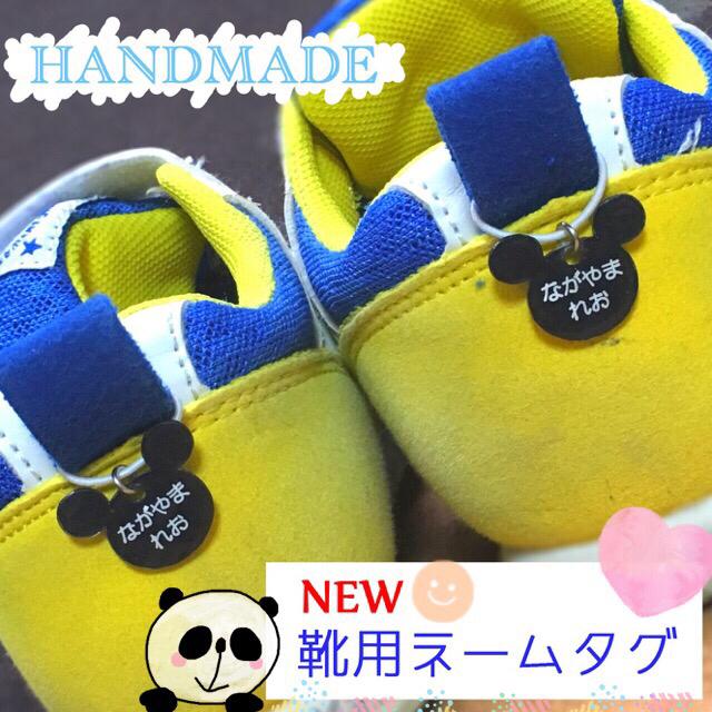 【2セット以上】靴用①リングネームタグ