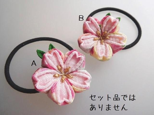 桜のヘアゴム(ピンクレモン色グレーの...