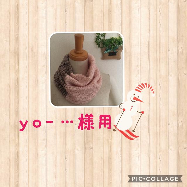 yo-様専用2色 こんなのほしかった家用ネックウォーマー ピンク