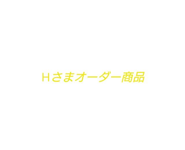 【Hさまオーダー商品】