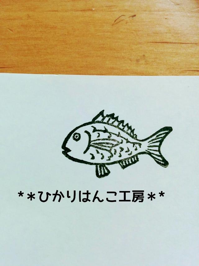 【受注生産】リアル真鯛はんこ/消しゴム...