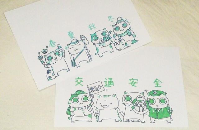 ゆる〜い☆ねこねこイラスト・ポストカード♪2枚セット☆