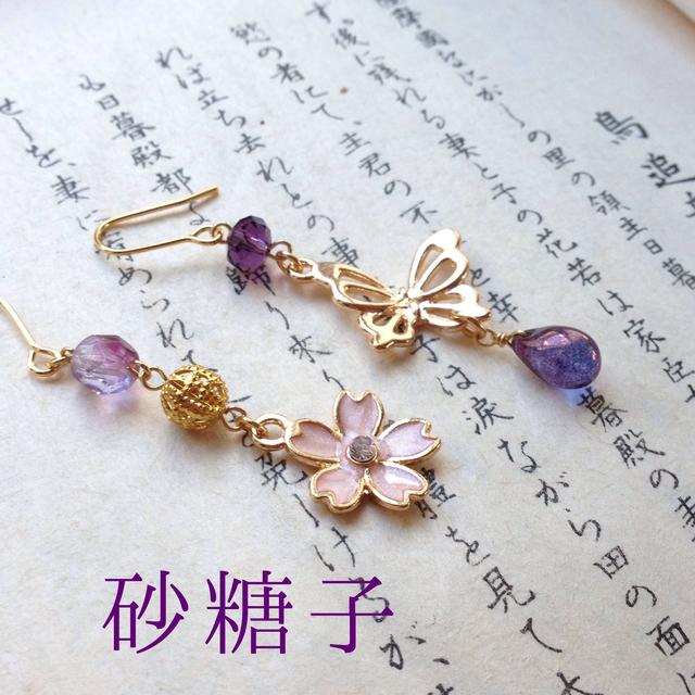 *手毬屋* 紫カラー 桜 蝶 ピアス