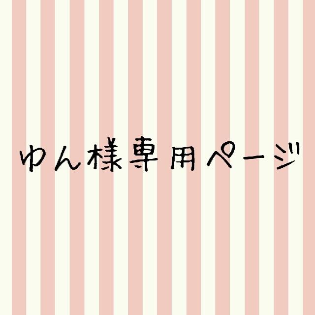 ゆん様専用ページ