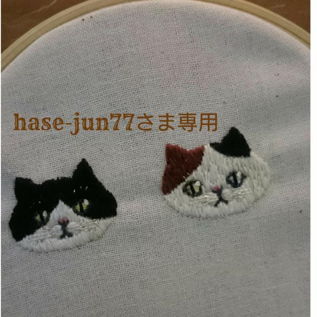 hase-jun77様専用 ねこのお顔 手帳型...