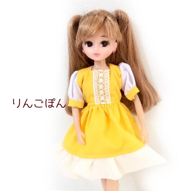 黄色のワンピース(リカちゃん、ブライ...
