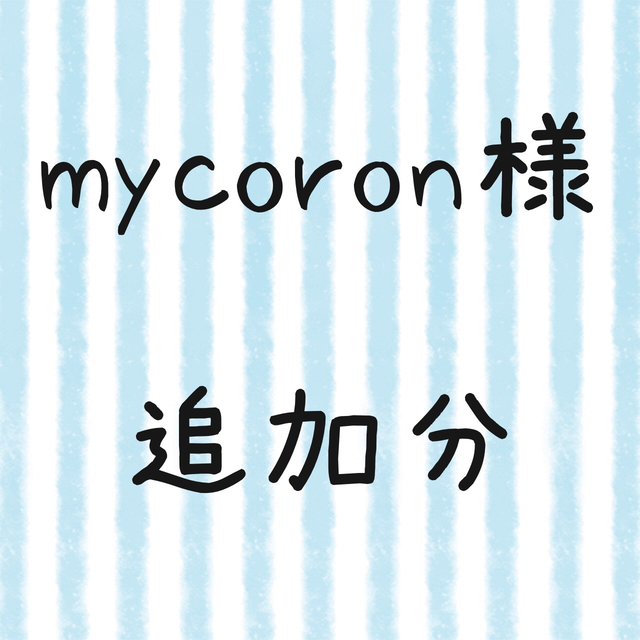 mycoron様追加分