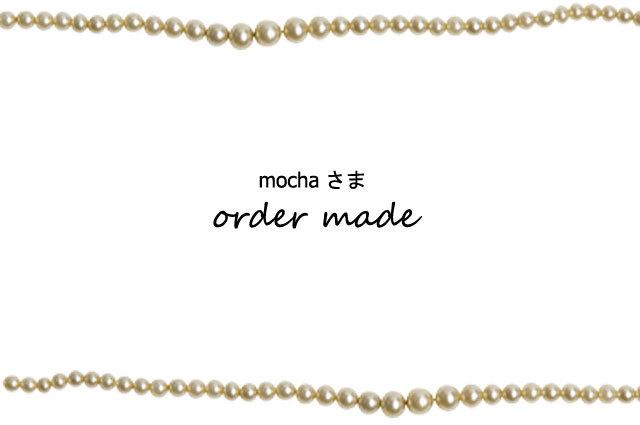 mochaさま order made