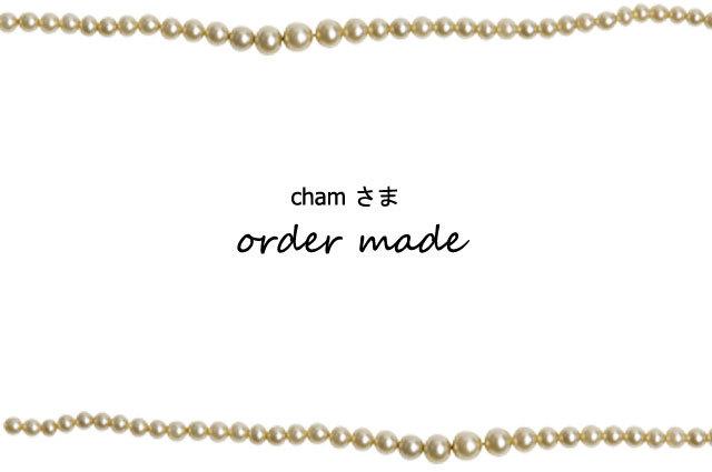 chamさま order made