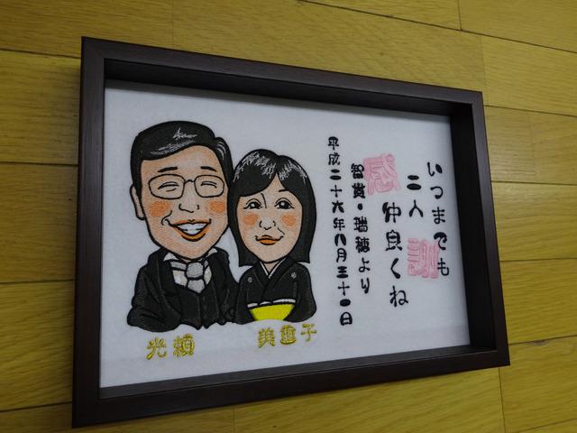 両親の似顔絵(ウェディング特集)