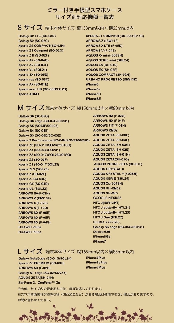 ff85fd6e37 Android iPhone両対応【ミラー付き手帳型スマホケース】桜パープル【春のキャンペーン
