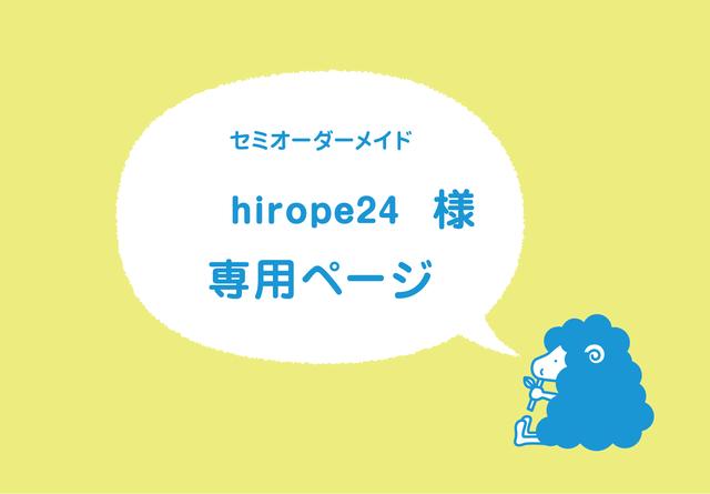 hirope24様専用