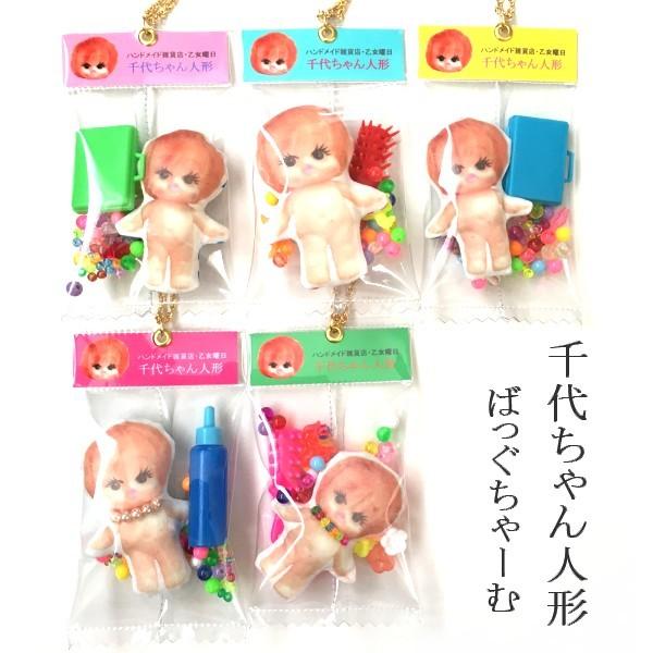 わたしの宝物★千代ちゃん人形バッグチ...