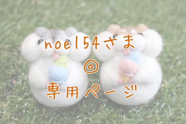 noel54さま◎専用ページ