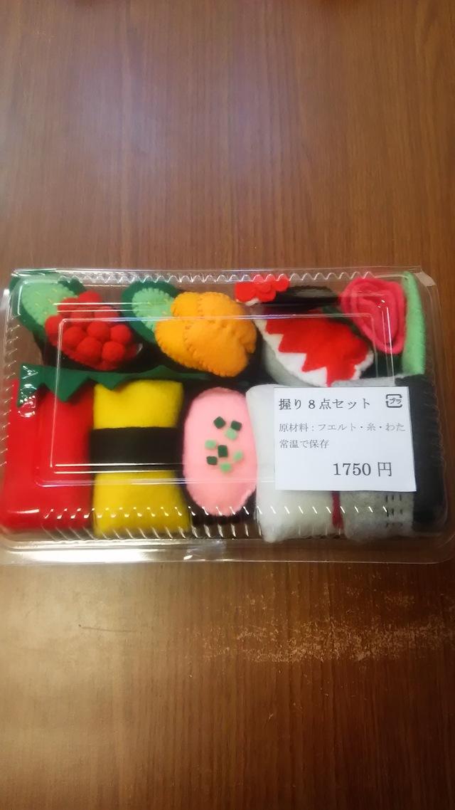 フエルト お寿司8点セット