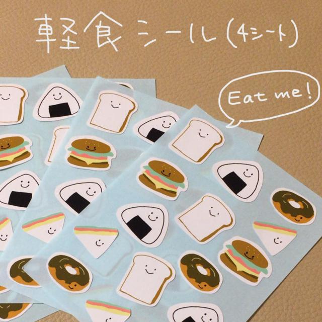 軽食シール 4シートセット(60片)