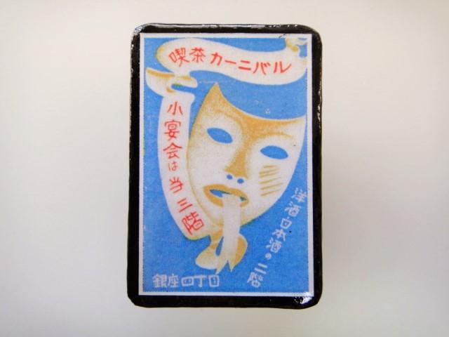 浅草 マッチラベルブローチ2249