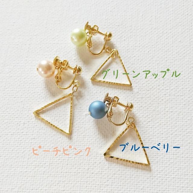 さんかく×春色キャッチ風☆イヤリング