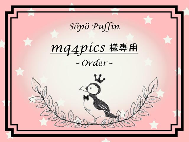 【mq4pics 様ご予約専用ページ】