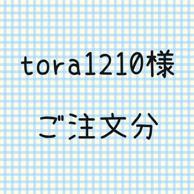tora1210様 ご注文分