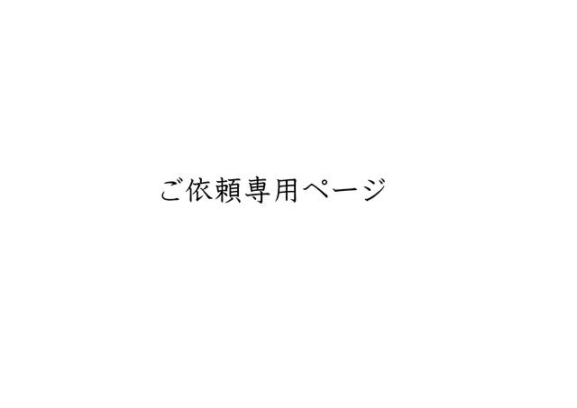 ご依頼専用ページ