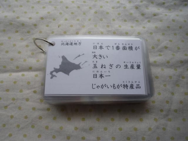 <再販8>日本地図カード