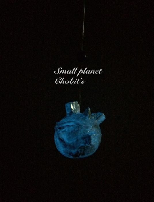 Small planet『小さな惑星』(蓄光タイプ)