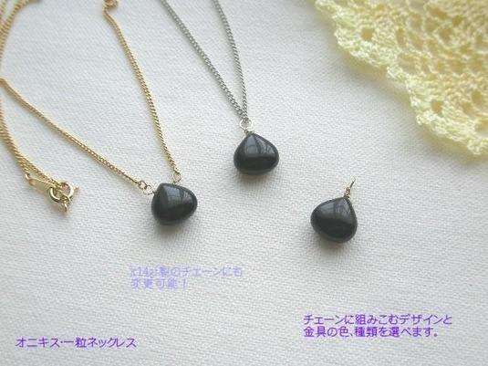 オニキス・一粒ネックレス[金具選択可能!]