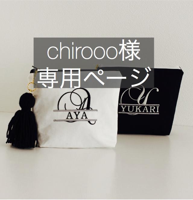 【chirooo.様専用ページ】【ポーチ】名...