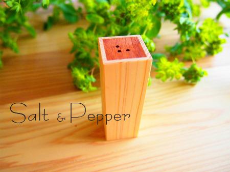 桧の優しい salt &peper う〜♪ オレンジ