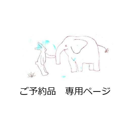 hina-natu-maさま専用ご注文ページ