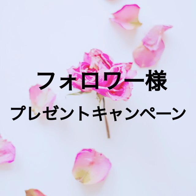 フォロワー様プレゼントキャンペーン詳...