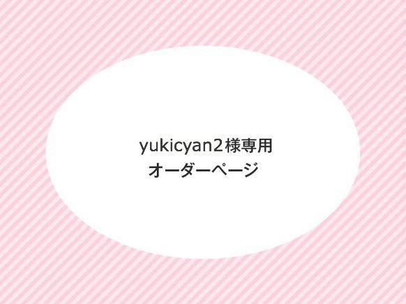 yukicyan2様専用オーダーページ