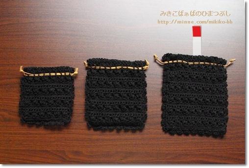 049:黒のレース編み巾着袋*大きいの【送料無料】