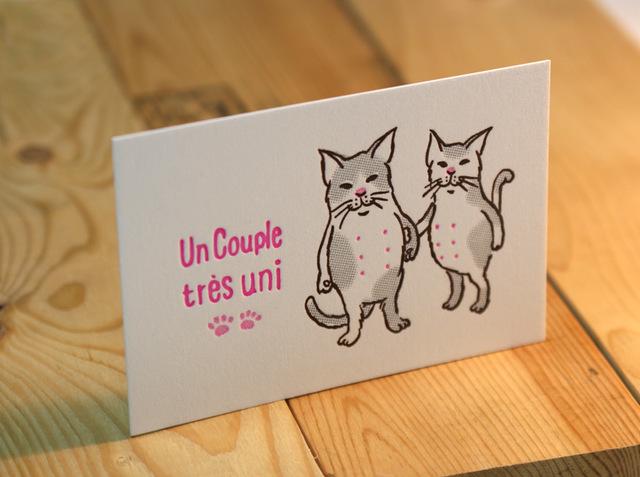 グリーティングカード 猫カップル