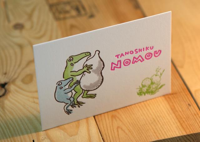 グリーティングカード カエルとひょう...