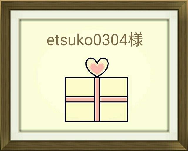 【 etsuko0304様 オーダー 】